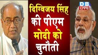 Digvijaya Singh की PM Modi को चुनौती | भोपाल से चुनाव लड़ने की दी चुनौती |