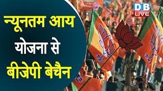 न्यूनतम आय योजना से BJP बेचैन | Congress ने BJP पर साधा निशाना |#DBLIVE