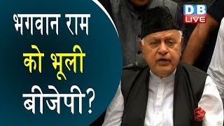 भगवान राम को भूली BJP?  अब कोई मंदिर-मंदिर नहीं करता |#DBLIVE