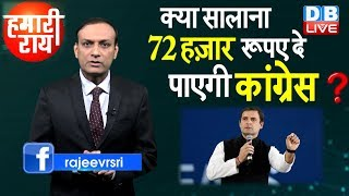 Rahul Gandhi की NYAY scheme कितनी सही? | minimum income guarantee | #HamariRai | #DBLIVE
