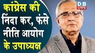 चुनाव आयोग ने Rajiv Kumar को भेजा नोटिस |Congress की निंदा कर,फंसे NITI Aayog के उपाध्यक्ष