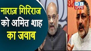 नाराज़ Giriraj को Amit Shah का जवाब | Kanhaiya Kumar होंगे Giriraj Singh के सामने |#DBLIVE