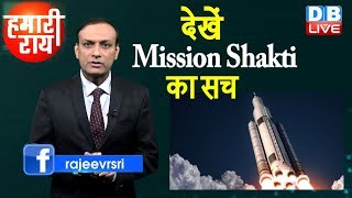 Mission Shakti की बधाई किसे मिले- Modi ji को या DRDO को ? #HamariRai | #DBLIVE