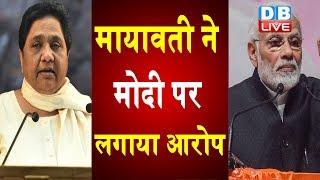 Mayawati ने PM Modi पर लगाया आरोप | Mission Shakti  के लिए देश को दिए सम्बोधन पर उठाए सवाल