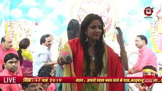 Bhola Bhakta Ne shyam Bulabe hai | Uma Lahri | Khatu Shyam Bhajan | kathmandu | 2019 |