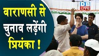 वाराणसी से चुनाव में उतरेंगी Priyanka Gandhi ! | प्रियंका के चुनाव लड़ने की अटकलें तेज़ | #DBLIVE