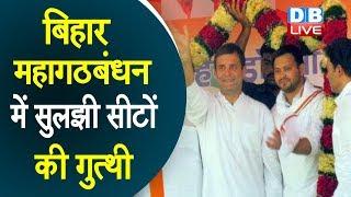Bihar महागठबंधन में सुलझी सीटों की गुत्थी | जाने कहां से लड़ेगा कौन | Bihar latest news | #DBLIVE