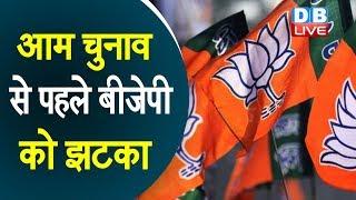आम चुनाव से पहले BJP को झटका | BJP सांसद अशोक दोहरे Congress में शामिल |#DBLIVE
