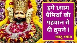    khatu shyam bhajan    हमें श्याम प्रेमियों की पहचान ये दी तुमने    RAJ PARIK   