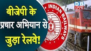 बीजेपी के प्रचार अभियान से जुड़ा रेलवे! | चाय के कप के साथ दिखा पीएम का स्लोगन | #DBLIVE