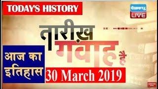 30 March 2019 |आज का इतिहास | Today History | Tareekh Gawah Hai | Current Affairs In Hindi | #DBLIVE