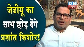 JDU का साथ छोड़ देंगे Prashant Kishor ! PK को लेकर JDU में कुछ ठीक नहीं |#DBLIVE