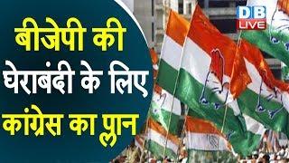 BJP की घेराबंदी के लिए Congress का प्लान | डिजिटल रण में BJP को घेरेगी Congress |#DBLIVE