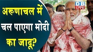 पूर्वोत्तर में किसकी होगी जीत ? | अरूणाचल में चल पाएगा मोदी का जादू? | pm modi in arunachal pradesh