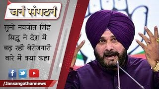 सुनो Navjot Singh Sidhu ने देश में बढ़ रही बेरोजगारी बारे में क्या कहा | JanSangathan Tv