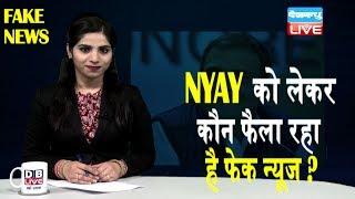 Fake News Viral Video | NYAY को लेकर कौन फैला रहा है फेक न्यूज ? #SocialMedia