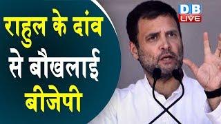 Rahul Gandhi के दांव से बौखलाई BJP, कहा- अमेठी में हार के डर से भागे Rahul #DBLIVE