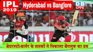 IPL 2019 Cricket Live Score, Highlights | Sunrisers Hyderabad beat Royal Challengers Bangalore