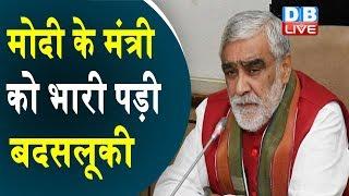 PM Modi के मंत्री को भारी पड़ी बदसलूकी | केंद्रीय मंत्री के खिलाफ मामला दर्ज |#DBLIVE
