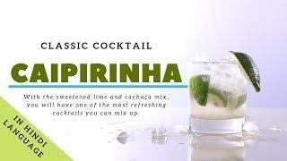 How to make cocktail Caipirinha in Hindi | Caipirinha Cocktail | Cocktails India | Dada Bartender