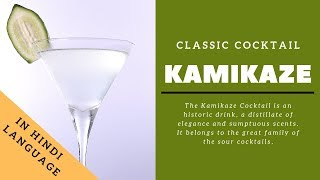 How to make Kamikaze Cocktail In Hindi | Classic Cocktail Kamikaze | Kamikaze from Cocktails India