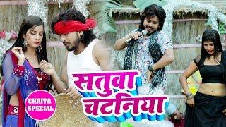 भोजपुरी चईता -- सतुवा चटनिया ना || vishal gagan bhojpuri chaita video - New Bhojpuri Hit Song