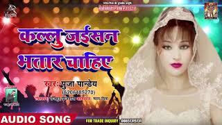 Puja Pandey का #Desi #Bhojpuri #Video #Song 2019 - Kallu Jaisan Bhatar Chaiye - Latest Bhojpuri Song