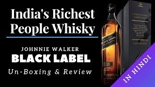 Black Label Unboxing & Review in Hindi | Johnnie Walker Black Label Unboxing & Review In Hindi