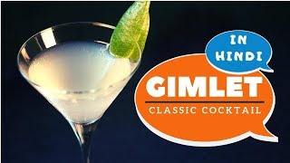 How to make Gimlet cocktail in Hindi | Classic Cocktail Gimlet | Cocktails India | Dada Bartender