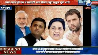 2019 की चुनावी हलचल में क्या है बहराइच 56,लोकसभा क्षेत्र के मतदाताओं का रुझान,