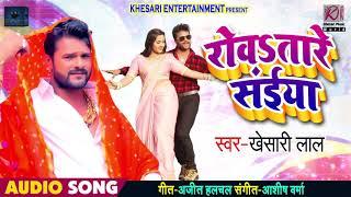 रोवsतारे सईया - Rowataare Saiya - Khesari Lal Yadav - Bhojpuri Songs 2019 New