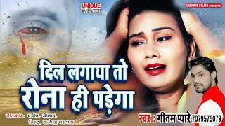 #Latest New Sad Bhojpuri Songs 2019 #Dil Lagaya To Rona Hi Parega #Geetam Pyare ||