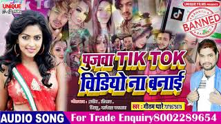 tik tok videos download online app telugu