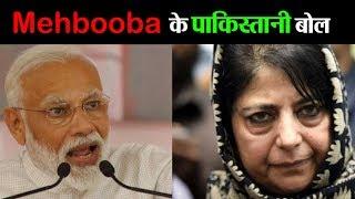 PM Modi के परमाणु बम वाले बयान पर Mehbooba Mufti को क्यों लगी मिर्ची ?