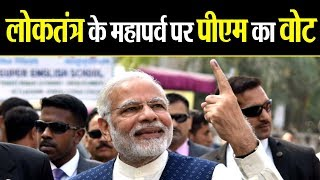 loksabhaElection2019 के महापर्व पर पीएम मोदी ने किया मतदान..देखे मतदान के बाद क्या बोले मोदी