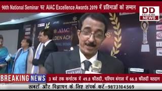 90th National Seminar पर  AIAC Excellence Awards 2019 में प्रतिभाओं को सम्मान  || DIVYA DELHI NEWS