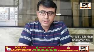 Amjed Ullah Khan | Demands High Level Inquiry | In Board Of Intermediate Results | Big Fraud - DT