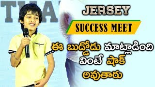 Jersey Movie Child Artist Ronit Kamra Speech At Jersey Appreciation Meet | Nani