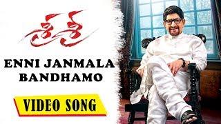 Sri Sri Movie Video Song    Enni Janmala Bandhamo Video Song    Krishna, Vijaya Nirmala
