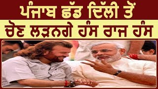 Breaking: Punjab को छोड़ Delhi से Hans Raj Hans लड़ रहे हैं Lok Sabha Election