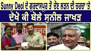 Sunny Deol की Gurdaspur से चर्चा पर सुनिए Sunil Jakhar क्या बोले