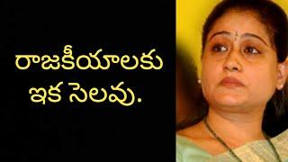 Vijayashanthi QUIT Politics | Vijayashanthi Latest News | Top Telugu TV