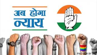 Lok Sabha Election 2019 | अब होगा न्याय | वोट न्याय, वोट कांग्रेस