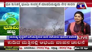 "ಭೂಮಿ ಹಬ್ಬ​(""Earth Day"") News 1 Kannada Discussion Part 02"