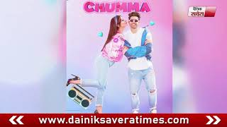 Chumma l Guri l Official First Look l New Punjabi Song l Dainik Savera