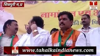 गुना से रैली के रूप में भाजपा प्रत्याशी डॉ के पी यादव सीधे निर्वाचन कार्यालय पहुंचे और अपना नाम निर्
