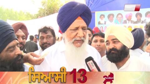 Video-Punjab की हर Lok Sabha Seat की हर बड़ी ख़बर
