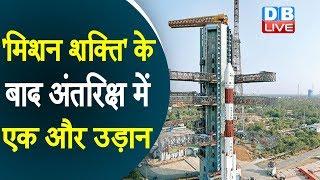 मिशन शक्ति के बाद अब ISRO ने लॉन्च सैटेलाइट एमिसैट |#DBLIVE
