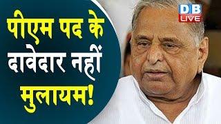 मैनपुरी लोकसभा सीट से Mulayam Singh Yadav ने भरा नामांकन #DBLIVE
