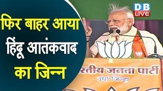 Pm Modi Speech Wardha , Maharashtra |PM Modi ने Congress पर साधा निशाना | Sharad Pawar | #DBLIVE